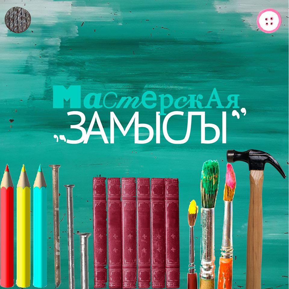 """Летняя образовательная программа для детей от 8 лет от редакции журнала """"Замыслы"""""""