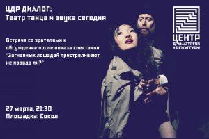 ЦДР.ДИАЛОГ: Театр танца и звука сегодня