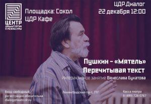 ЦДР. ДИАЛОГ: Пушкин - «Мятель»? Перечитывая текст