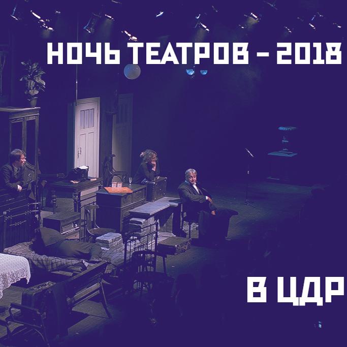 «Ночь театров» 2018 года