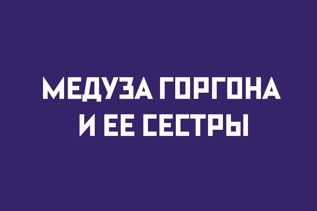 ПРОЦЕСС.СКАЗКА: МЕДУЗА ГОРГОНА И ЕЕ СЕСТРЫ