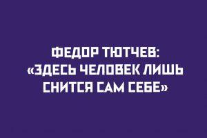 """ФЕДОР ТЮТЧЕВ """"ЗДЕСЬ ЧЕЛОВЕК ЛИШЬ СНИТСЯ САМ СЕБЕ"""""""