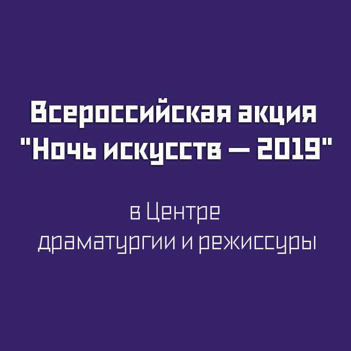 """События ЦДР, приуроченные к Всероссийской акции """"Ночь искусств — 2019"""""""