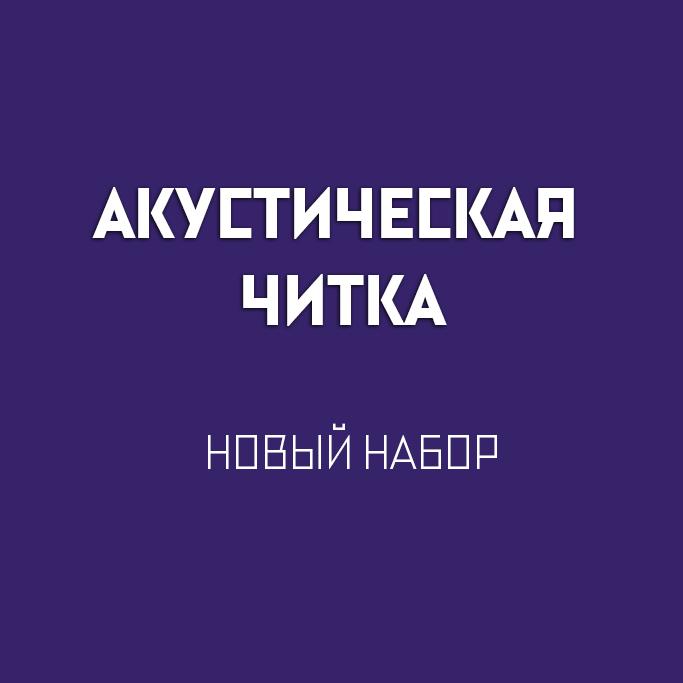 """Международная творческая лаборатория """"Акустическая читка"""" – 2019"""