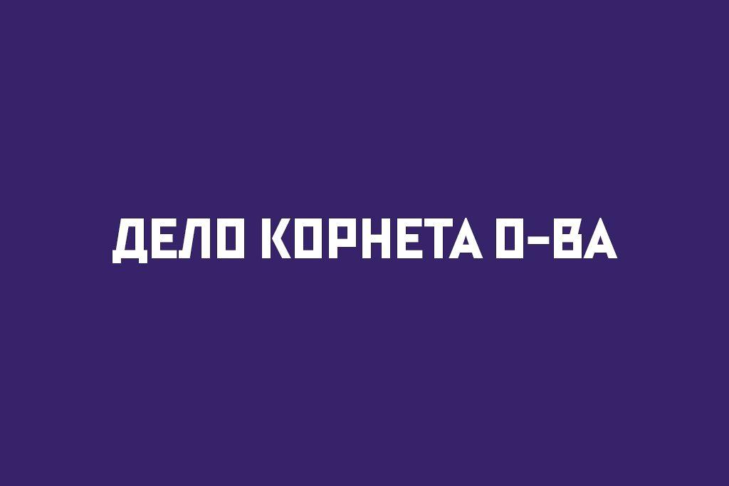ДЕЛО КОРНЕТА О-ВА